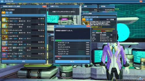 pso20181218213858.png