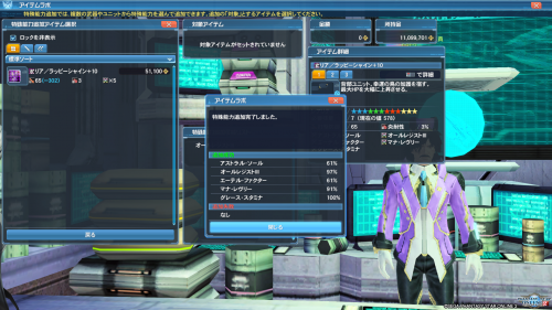 pso20190101150205.png