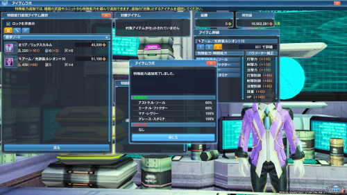 pso20190108231412.png