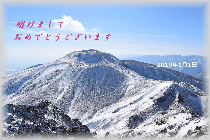 冬の那須岳