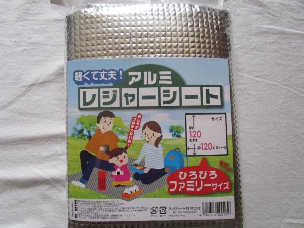 100円ショップで買っている防災グッズ (17)