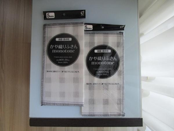 100円ショップ キャンドゥ 白黒モノトーンかやふきん (1)