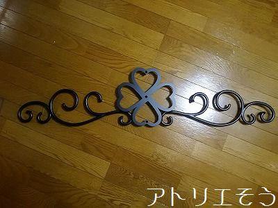 アトリエそう オーダーメイドデザインのロートアイアン風アルミ製の四葉のクローバーと唐草モチーフを丸棒を曲げて組み合わせた妻飾りです。