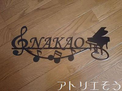 ロートアイアン風ステンレス製グランドピアノと音符を奏でた素敵な表札