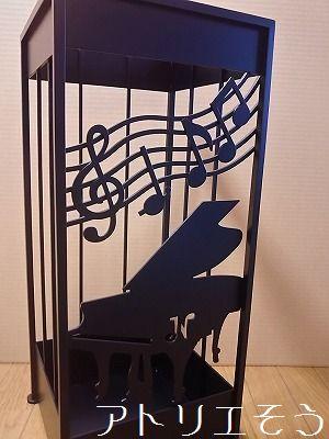 グランドピアノと音符を奏でた素敵なロートアイアン風のステンレス製の傘立て