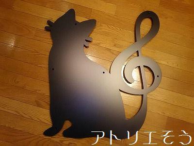 アトリエそう オーダーメイドデザインの猫のしっぽをト音記号にデザインしたとてもかわいいロートアイアン風ステンレス製の妻飾りです。