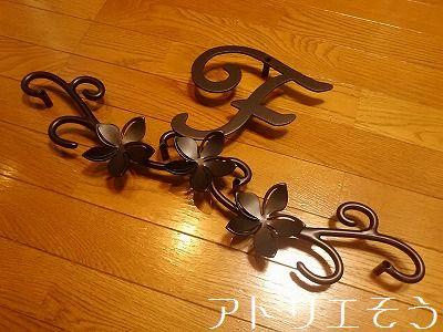 アトリエそう オーダーメイドデザインのイニシャルFとプルメリアの花を組み合わせたとても素敵なロートアイアン風アルミ製妻飾りです。