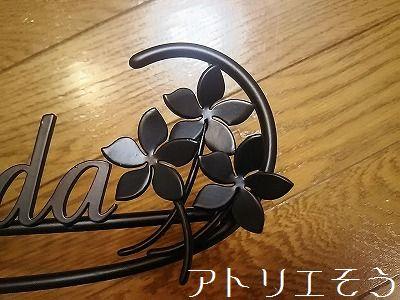 アトリエそう オーダーメイドデザインのロートアイアン風ステンレス製プルメリアのお花をモチーフにした素敵な表札です。