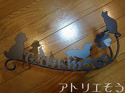 アトリエそう オーダーメイドデザインのミニチュアダックス、チワワ、猫、小鳥のモチーフを組み合わせた素敵なロートアイアン風ステンレス製の表札です。