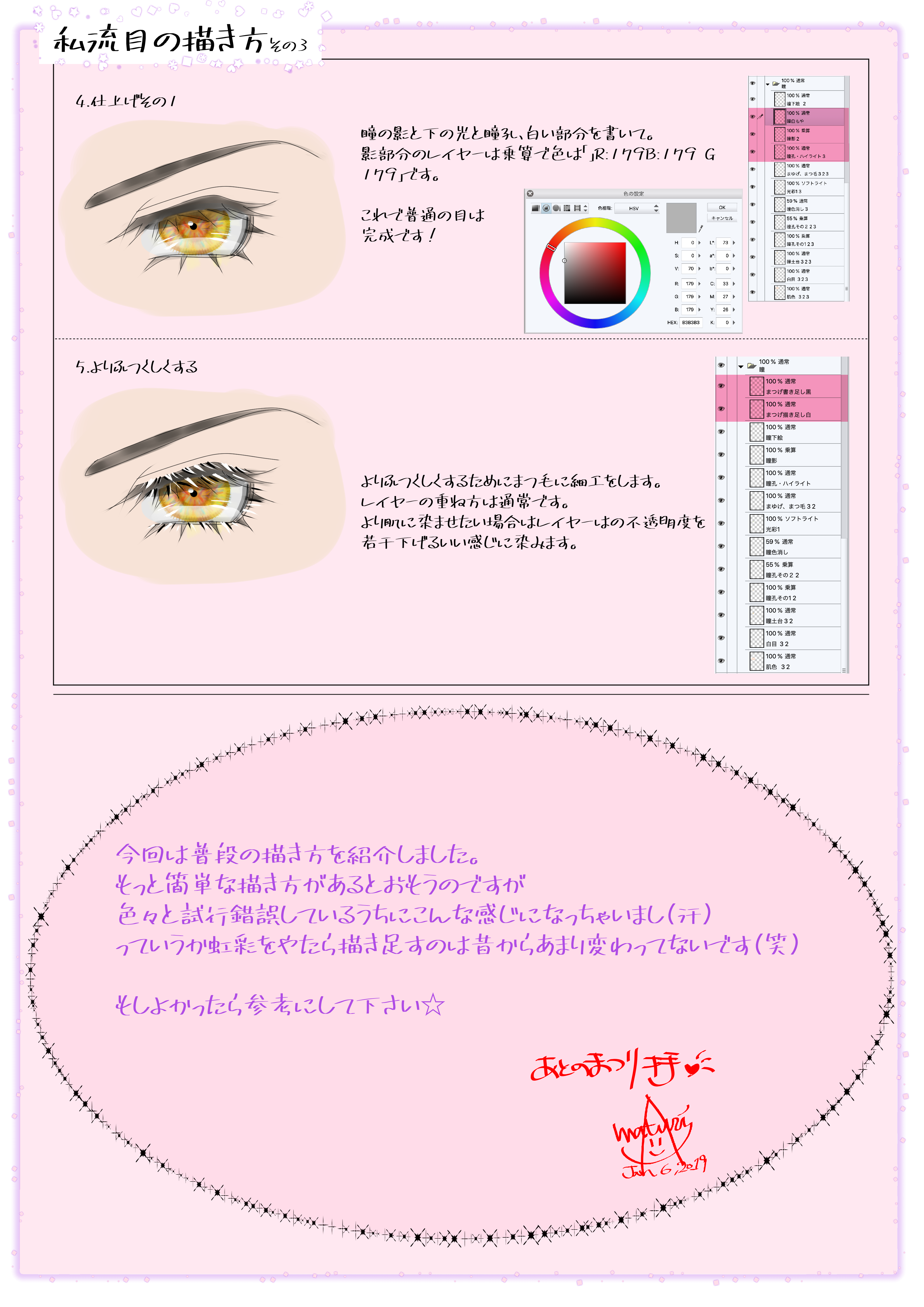 目の描き方その3