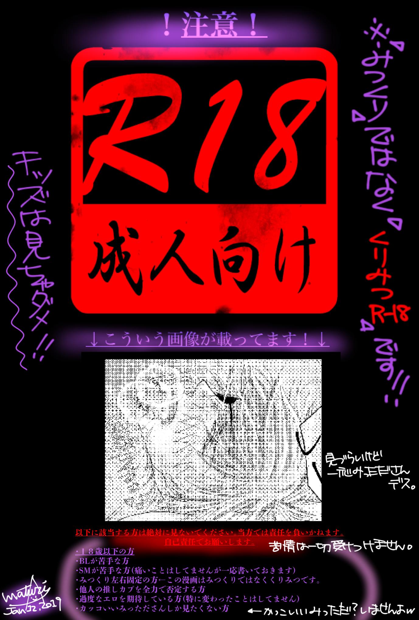 くりみつR-18注意書き表紙