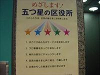 kuyakusho_R.jpg