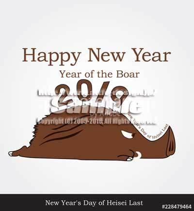 平成元年のお正月 年賀状デザイン
