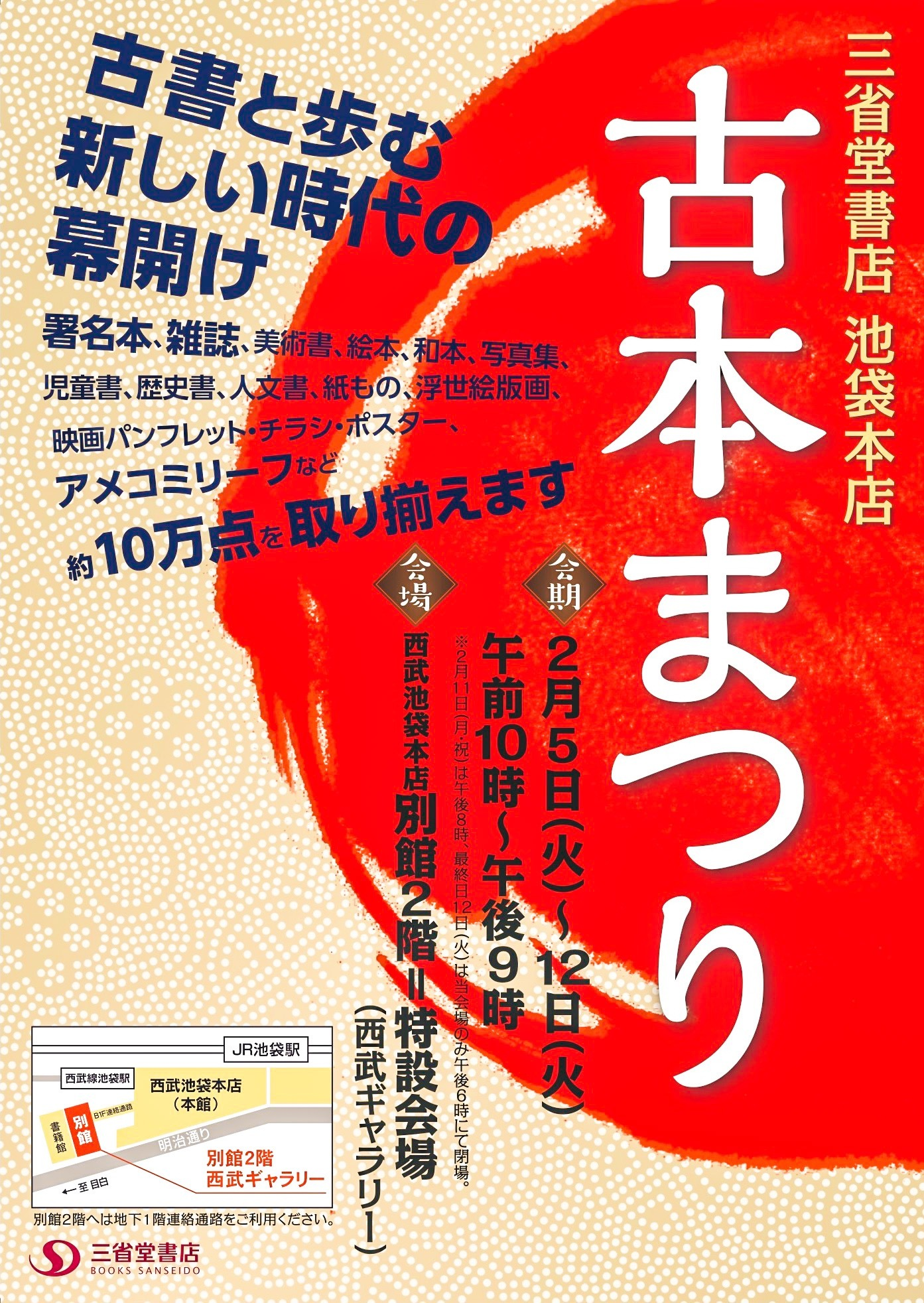 三省堂1902ポスター
