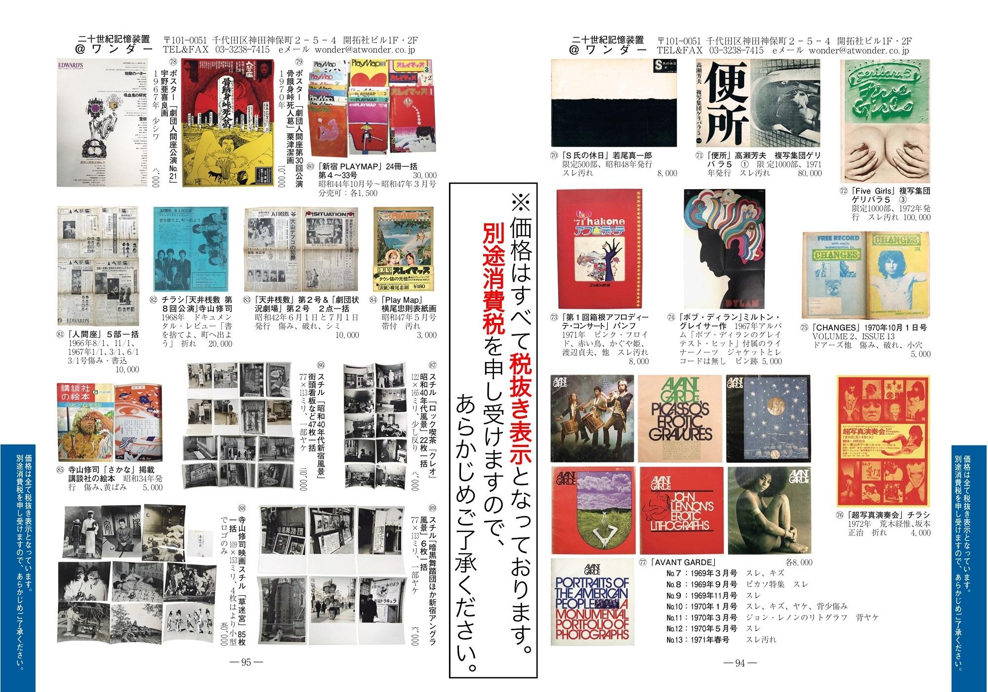 sanseidou201902mokuroku05-06.jpg