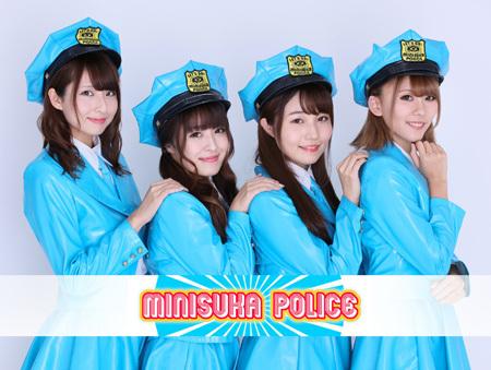 minisuka_police_2018_11_s.jpg