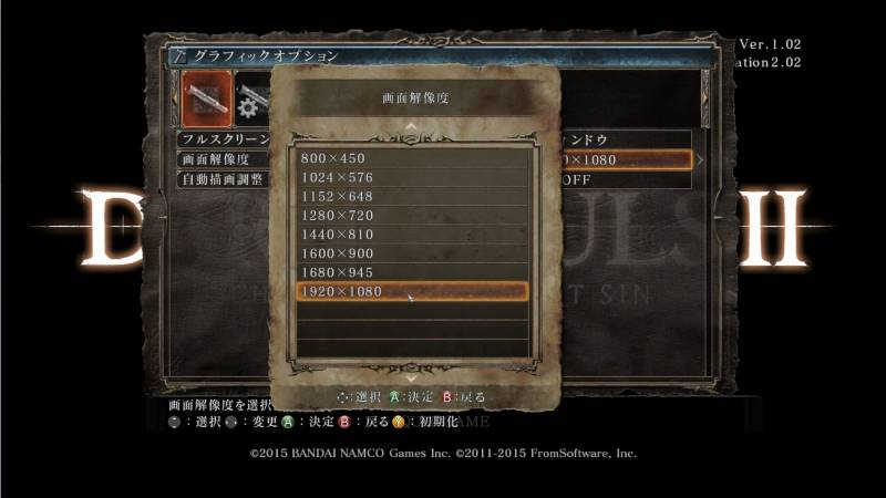 Borderless Gaming 8.4 を使って DX11 版 Dark Souls II Scholar of the First Sin をアスペクト比を維持したまま、WXUGA モニター(1920x1200)でボーダーレスフルスクリーン(仮想フルスクリーン)にする方法、DARK SOULS II Scholar of the First Sin グラフィックスオプション ウィンドウ 1920x1080 まで