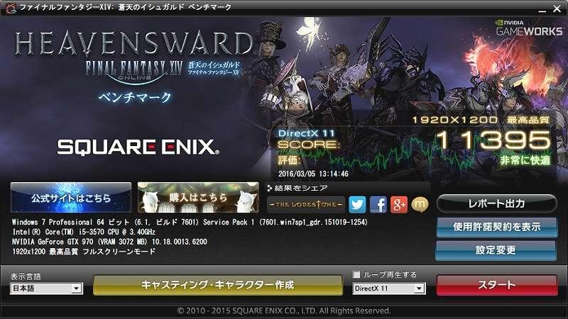 ファイナルファンタジーXIV: 蒼天のイシュガルド ベンチマーク DX11 最高品質