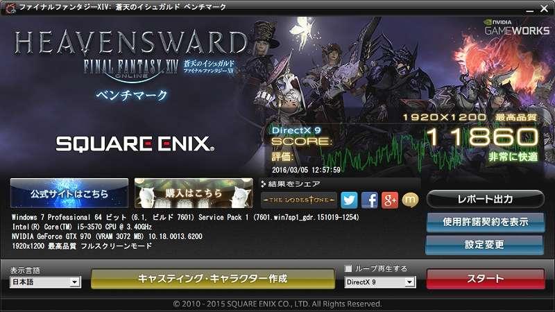 ファイナルファンタジーXIV: 蒼天のイシュガルド ベンチマーク DX9 最高品質