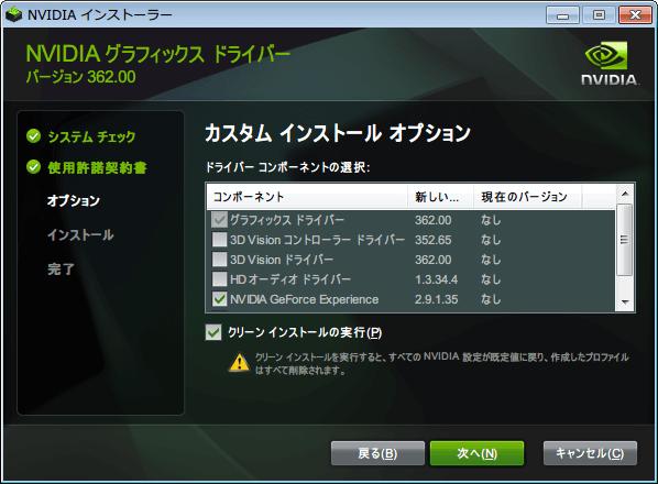 NVIDIA DRIVERS GeForce Game Ready Driver 362.00 WHQL インストール、「グラフィックスドライバー」、「NVIDIA GeForce Experience」、「PhysX システムソフトウェア」 を選択・インストール、念のため 「クリーン インストールの実行」 にチェックマーク