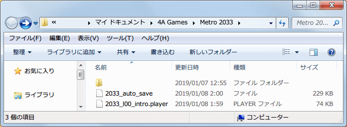 GOG 版 Metro 2033 Redux セーブデータ、%USERPROFILE%\Documents\4A Games\Metro 2033