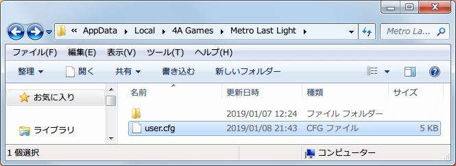 GOG 版 Metro Last Light コンフィグファイル、%LOCALAPPDATA%\4A Games\Metro Last Light\user.cfg