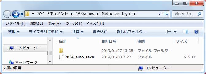 GOG 版 Metro Last Light セーブデータ、%USERPROFILE%\Documents\4A Games\Metro Last Light\