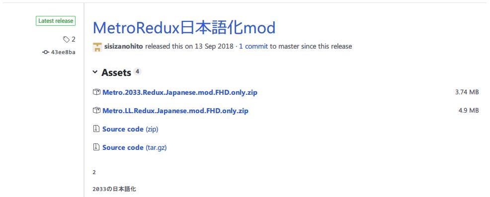 GitHub から Metro Last Light Redux 日本語化 Mod ファイル Metro.LL.Redux.Japanese.mod.FHD.only.zip ダウンロード