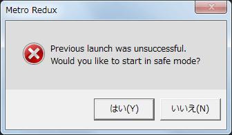 日本語化 Mod ファイル content.vfx と content99.vfs0 をインストールした Metro Last Light Redux を起動した際にフリーズする現象が発生、タスクマネージャーから強制終了後、ゲームを起動しようとすると safe mode (セーフモード) で起動するかどうかの確認メッセージが表示