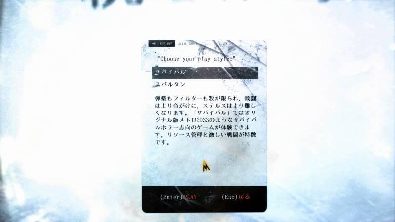 Metro 2033 Redux 日本語化、プレイスタイル選択画面 サバイバル