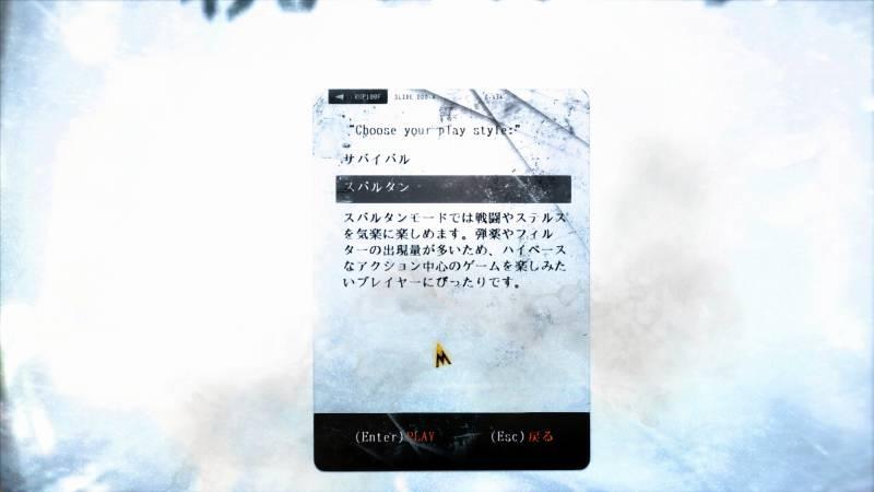 Metro 2033 Redux 日本語化、プレイスタイル選択画面 スパルタン