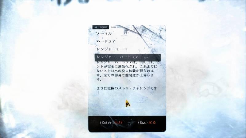 Metro 2033 Redux 日本語化、レンジャーハードコア