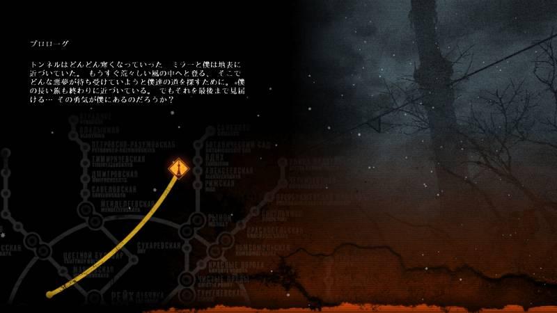 Metro 2033 Redux 日本語化、ローディング画面 プロローグ