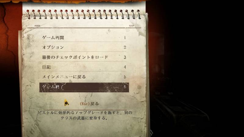Metro 2033 Redux 日本語化、メニュー画面