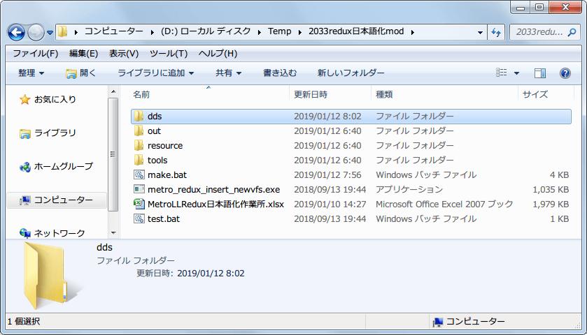 PC ゲーム Metro 2033 Redux 日本語化 Mod ファイル作成方法、2033redux日本語化mod フォルダに dds 空フォルダを作成