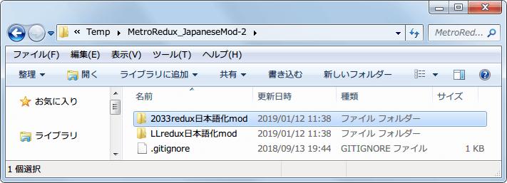PC ゲーム Metro 2033 Redux 日本語化 Mod ファイル作成方法、GitHub からダウンロードした MetroRedux_JapaneseMod-2.zip を展開・解凍、2033redux日本語化mod フォルダを使って Metro 2033 Redux 日本語化 Mod ファイル作成