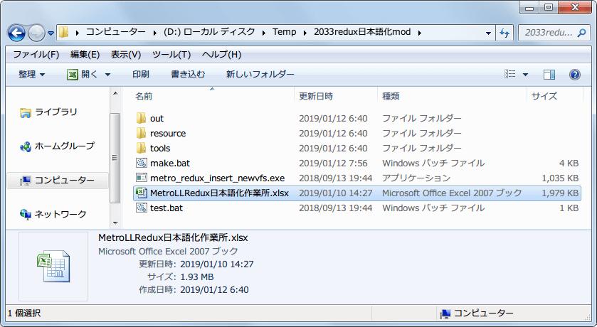 PC ゲーム Metro 2033 Redux 日本語化 Mod ファイル作成方法、2033redux日本語化mod フォルダの MetroLLRedux日本語化作業所.xlsx を、Metro Redux 日本語化作業所からダウンロードした最新版ファイルに差し替え