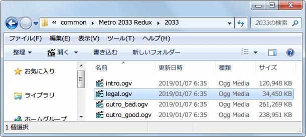 Metro 2033 Redux オープニング企業ロゴ削除 legal.ogv ファイルデータを 0 KB にする