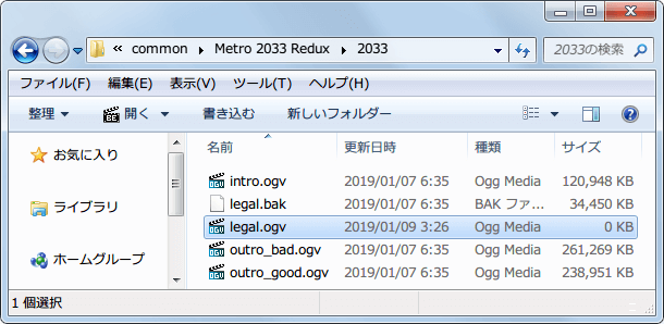 Metro 2033 Redux オープニング企業ロゴ削除 legal.ogv ファイルデータを 0 KB にする、拡張子 ogv を bak に変更、0 KB のテキストファイルを作成してファイル名を legal.ogv に変更