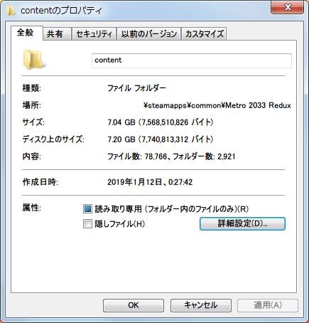 PC ゲーム Metro 2033 Redux アンパック方法、アンパッカー unpackerRedux.exe でアンパックされた Metro 2033 Redux の content フォルダ 約 7GB