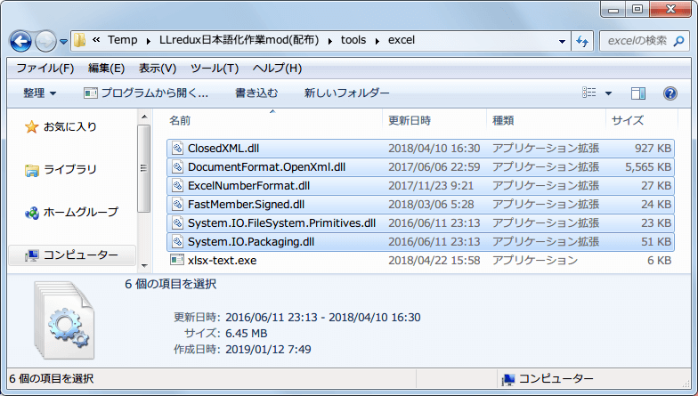 PC ゲーム Metro 2033 Redux 日本語化 Mod ファイル作成方法、LLredux日本語化作業mod(配布).zip の tools → excel フォルダにある dll ファイル(ClosedXML.dll、DocumentFormat.OpenXml.dll、ExcelNumberFormat.dll、FastMember.Signed.dll、System.IO.FileSystem.Primitives.dll、System.IO.Packaging.dll) を 2033redux日本語化mod フォルダの tools → excel フォルダに配置