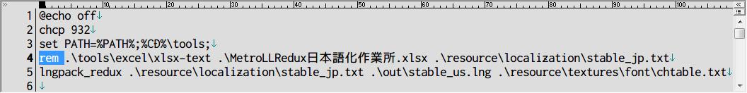 PC ゲーム Metro Last Light Redux 日本語化 Mod ファイル作成方法、MetroLLRedux日本語化作業所.xlsx からではなく、xlsx から txt ファイルに変換された stable_jp.txt ファイルから日本語化 Mod ファイルを生成する方法、make.bat をテキストエディタで開き 4行目先頭に rem 文を入れるか削除する、xlsx から txt ファイルに変換する処理を省略する、stable_jp.txt から直接翻訳修正することで、その内容が content.vfx と content99.vfs0 に反映される
