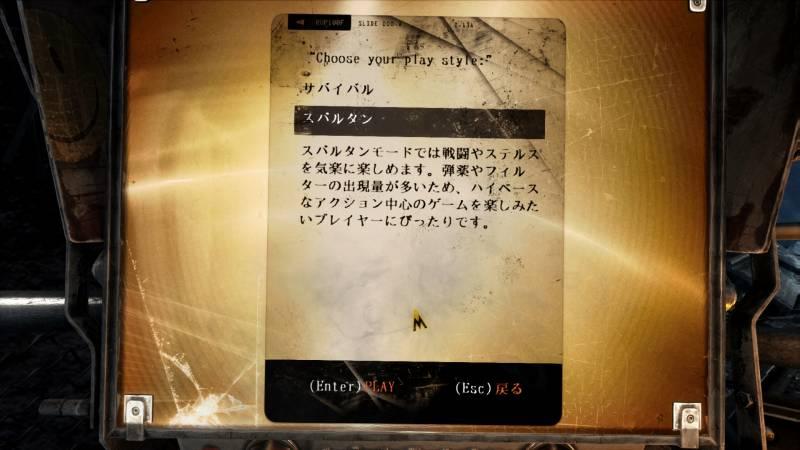 Metro Last Light Redux 日本語化、イントロダクション