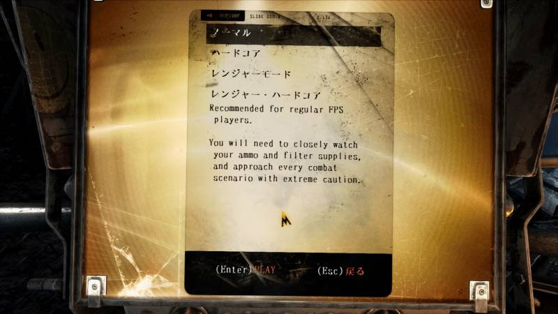 Metro Last Light Redux 日本語化、プレイスタイル選択画面 サバイバル