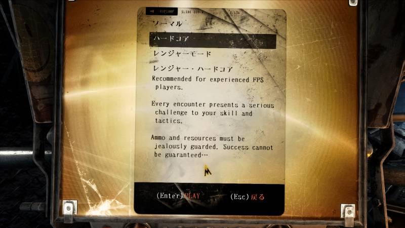Metro Last Light Redux 日本語化、プレイスタイル選択画面 スパルタン