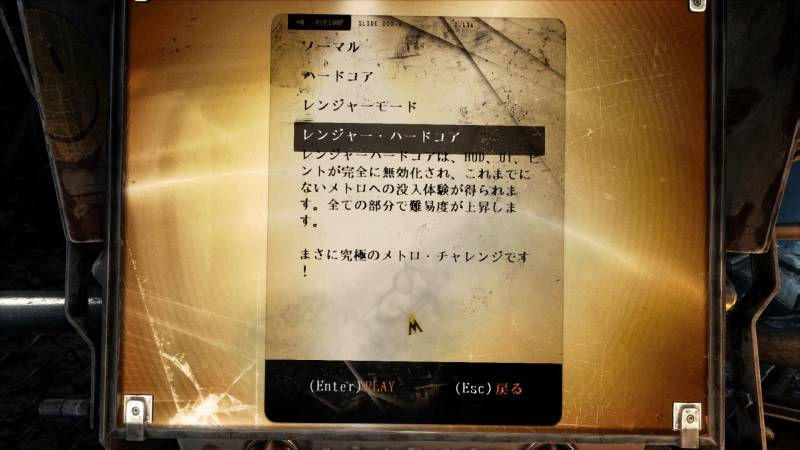 Metro Last Light Redux 日本語化、ハードコア(説明文英語)