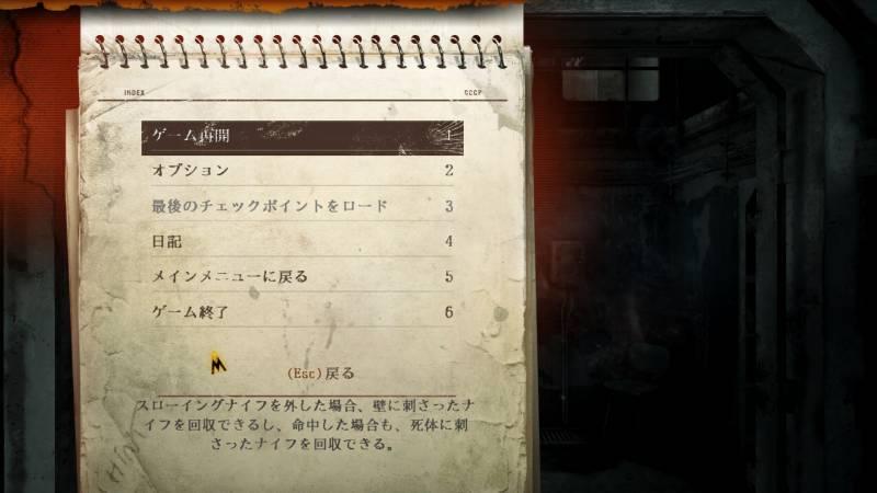 Metro Last Light Redux 日本語化、メニュー画面