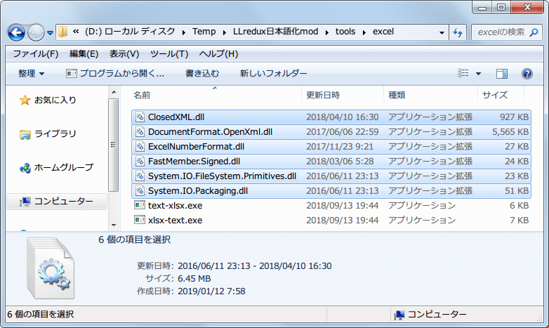 PC ゲーム Metro Last Light Redux 日本語化 Mod ファイル作成方法、LLredux日本語化作業mod(配布).zip の tools → excel フォルダにある dll ファイル(ClosedXML.dll、DocumentFormat.OpenXml.dll、ExcelNumberFormat.dll、FastMember.Signed.dll、System.IO.FileSystem.Primitives.dll、System.IO.Packaging.dll) を LLredux日本語化mod フォルダの tools → excel フォルダに配置