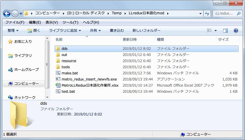 PC ゲーム Metro Last Light Redux 日本語化 Mod ファイル作成方法、LLredux日本語化mod フォルダに dds 空フォルダを作成