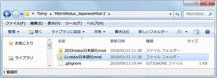 PC ゲーム Metro Last Light Redux 日本語化 Mod ファイル作成方法、GitHub からダウンロードした MetroRedux_JapaneseMod-2.zip を展開・解凍、LLredux日本語化mod フォルダを使って Metro Last Light Redux 日本語化 Mod ファイル作成
